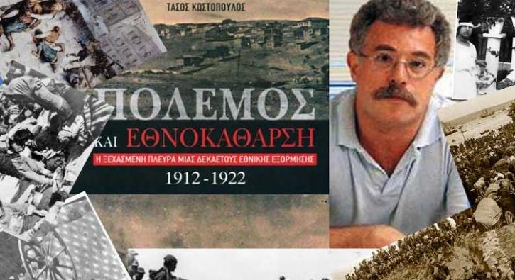 Katliam, tecavüz, sürgün... İşte Yunan askerlerin kan donduran itirafları